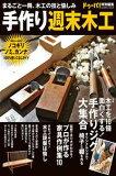 手作り週末木工-【電子書籍】