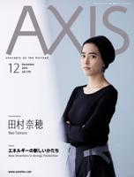 AXIS2015年12月号2015年12月号