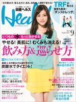 日経ヘルス2014年09月号[雑誌]