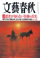 文藝春秋2015年5月号