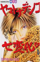 ヤマトナデシコ七変化完全版1巻