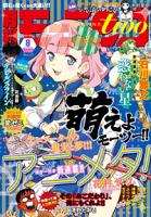 月刊モーニング・ツー2015年8月号[2015年6月発売]1巻