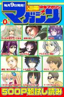 別冊少年マガジン2014年0号1巻