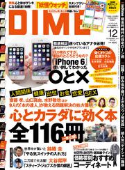 【9位】DIME