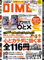 DIME(ダイム)2014年12月号