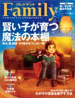 プレジデントFamily(ファミリー)2014年10月号[雑誌]
