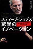 スティーブ・ジョブズ驚異のイノベーション人生・仕事・世界を変える7つの法則