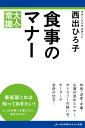 食事のマナー-【電子書籍】