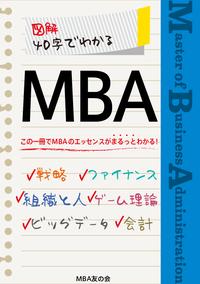 図解 40字でわかる MBA