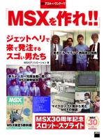 MSXを作れ!!ジェットヘリで来て発注するスゴい男たち週刊アスキー・ワンテーマ