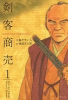 剣客商売1巻