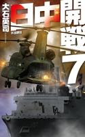 日中開戦7-不沈砲台