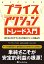 プライスアクショントレード入門プライスアクショントレードニュウモン-【電子書籍】
