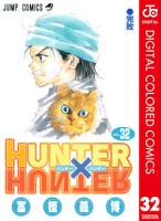 HUNTER×HUNTERカラー版32