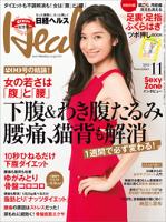 日経ヘルス2014年11月号[雑誌]