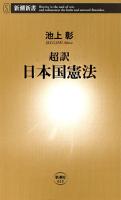 超訳日本国憲法(新潮新書)