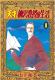 天才柳沢教授の生活1巻