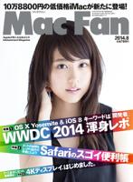 MacFan2014年8月号2014年8月号