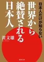 日本人だけが知らない世界から絶賛される日本人