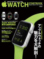 AppleWatchスタートブック