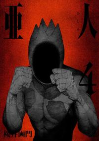 亜人 -4巻