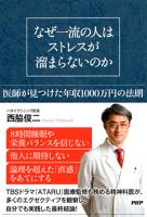 なぜ一流の人はストレスが溜まらないのか医師が見つけた年収1000万円の法則