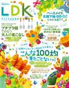 LDK (エル・ディー・ケー) 2015年 5月号【電子書籍】[ LDK編集部 ]