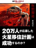 仮想報道~20万人が応募した火星移住計画は成功するのか?週刊アスキー・ワンテーマ