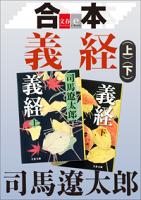 合本義経【文春e-Books】