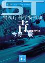 ST 警視庁科学特捜班 青の調査ファイル-【電子書籍】