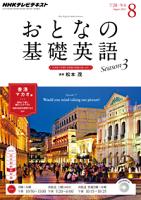 NHKテレビおとなの基礎英語2014年8月号
