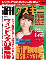 週刊アスキー2014年7/1号