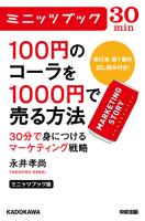 ミニッツブック版100円のコーラを1000円で売る方法30分で身につけるマーケティング戦略