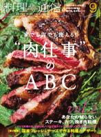 料理通信2015年9月号2015年9月号