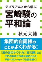 宮崎駿の平和論ジブリアニメから学ぶ(小学館新書)