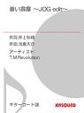 蒼い霹靂 〜JOG edit〜/ギターコード譜T.M.Revolution-【電子書籍】