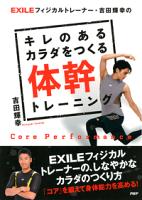 EXILEフィジカルトレーナー・吉田輝幸のキレのあるカラダをつくる体幹トレーニング