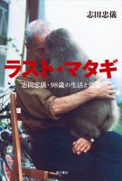 ラスト・マタギ志田忠儀・98歳の生活と意見