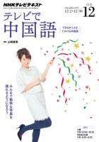 NHKテレビテレビで中国語2014年12月号