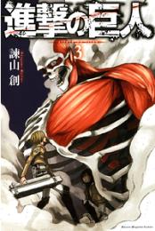 進撃の巨人 attack on titan 3巻