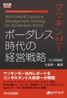 マッキンゼーボーダレス時代の経営戦略(2015年新装版)