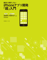 絶対に挫折しないiPhoneアプリ開発「超」入門【Swift&iOS8.1以降完全対応】