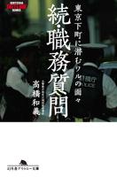続・職務質問東京下町に潜むワルの面々