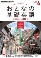 NHKテレビおとなの基礎英語2015年6月号