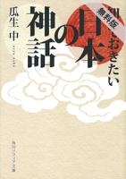 知っておきたい日本の神話【期間限定無料お試し版】