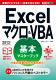 �Ǥ���ݥ��å� Excel �ޥ���&VBA ���ܥޥ������֥å� 2013/2010/2007�б�