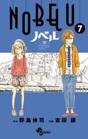 NOBELUー演ー(7)