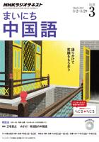 NHKラジオまいにち中国語2015年3月号