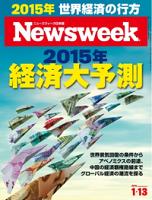 ニューズウィーク日本版2015年1月13日2015年1月13日
