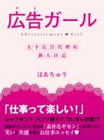 広告ガール